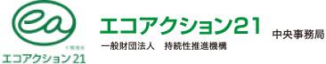 ロゴ:エコアクション21