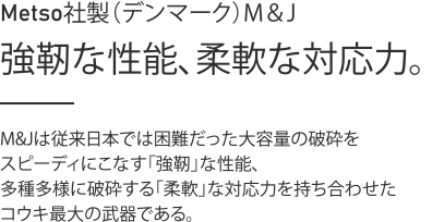 Metso社製(デンマーク)M&J